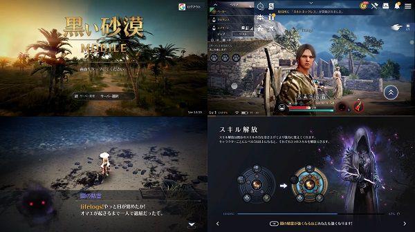 黒い砂漠モバイルのゲーム画像