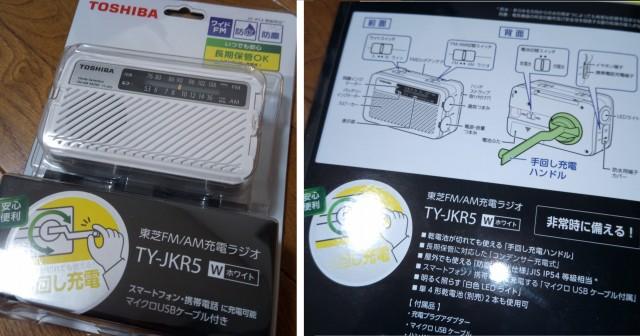 TY-JKR5のパッケージ表裏