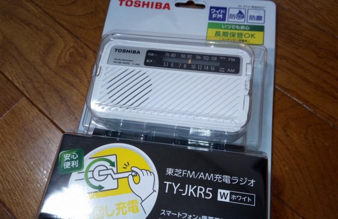 TY-JKR5評価レビュー!東芝の手回し充電ラジオを実機で徹底紹介