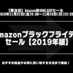 Amazonブラックフライデーセールのアイキャッチ画像