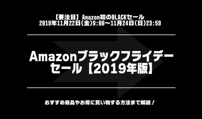 【終了】Amazonブラックフライデーセールおすすめ商品まとめ【2019年版】得するポイントも解説