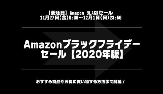 Amazonブラックフライデーセールおすすめ商品まとめ【2020年版】