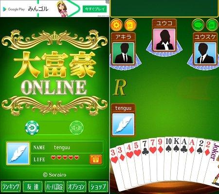 大富豪のカードゲーム画像