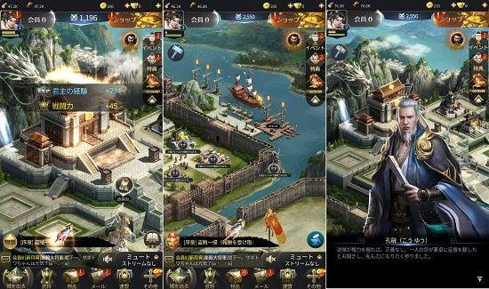 天地の如くの街づくりゲーム画面
