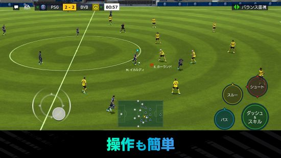 FIFA MOBILEの試合画面
