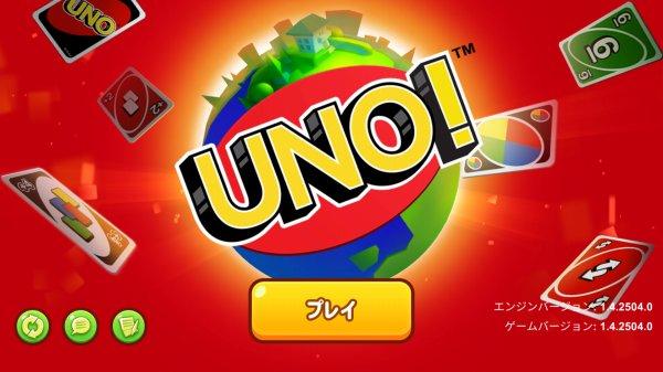 UNO!のタイトル