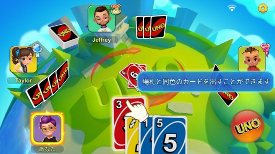 UNO!のゲーム画面