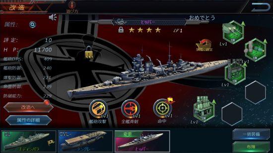 ウォーシップサーガの戦艦