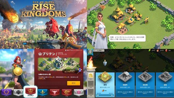 Rise of Kingdoms ―万国覚醒―の紹介画像