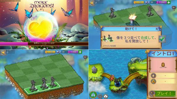 Merge Dragonsのタイトルやゲーム画面