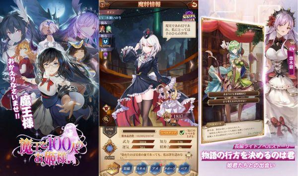 魔王と100人のお姫様の紹介画像