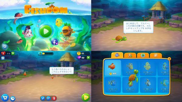 フィッシュダムのゲーム画像