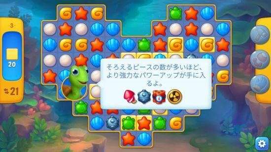 フィッシュダムのパズルゲーム画像