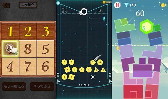Numpuのパズルゲーム画面