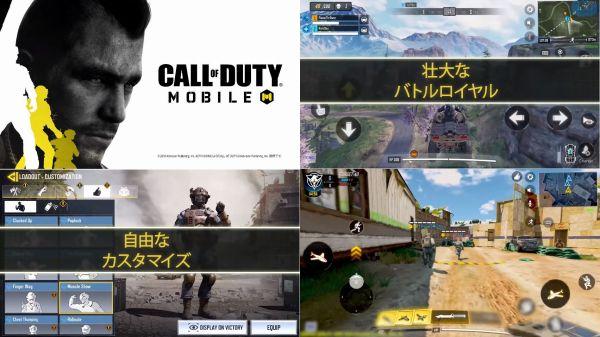 戦争ゲームCall of Dutyのスマホ版画像