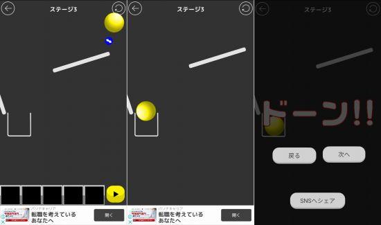 ボールをゴールへドーン!のパズルステージ画面