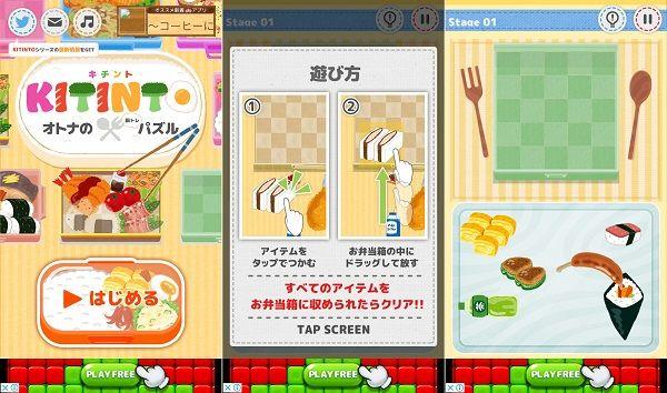 KITINTO(キチント)のゲーム画像