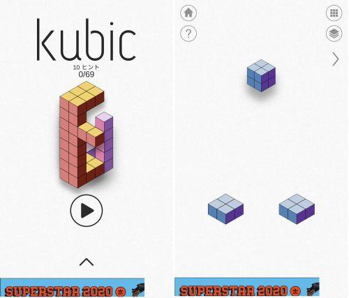 kubicのタイトルとゲーム画像