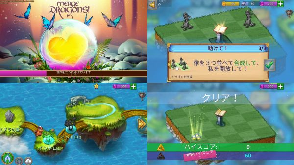 マージドラゴンのゲーム画像