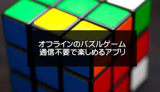 【無料】オフラインパズルゲームアプリおすすめ20選【2021年版】