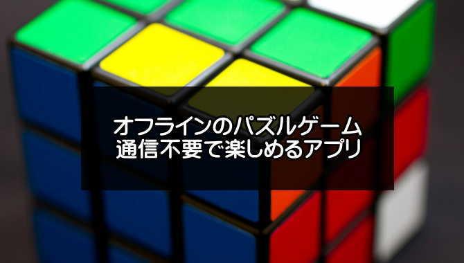 オフラインパズルゲームのアイキャッチ画像
