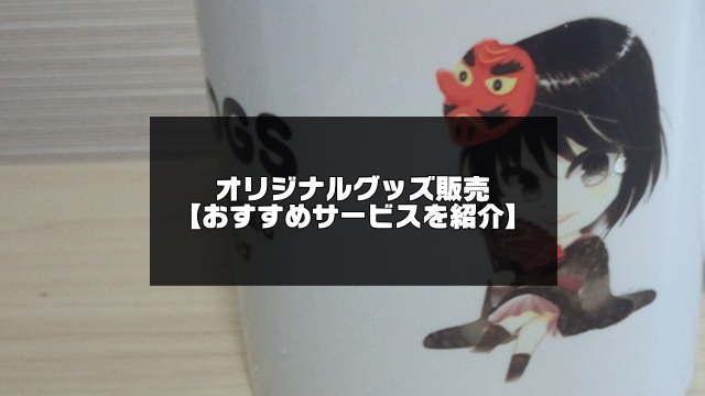 オジリナルグッズ制作紹介のアイキャッチ画像