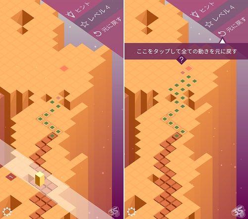 outfoldedのステージゲーム画面