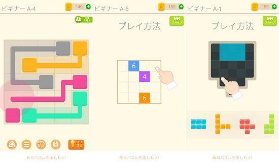 Puzzledomのパズルゲーム画面