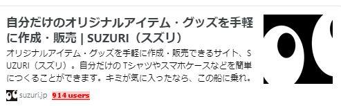 SUZURIのブログカード