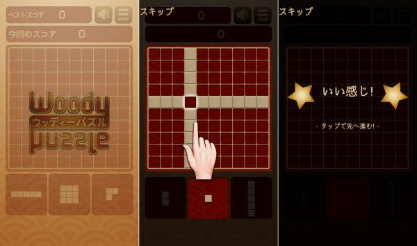 woodyのゲーム画像