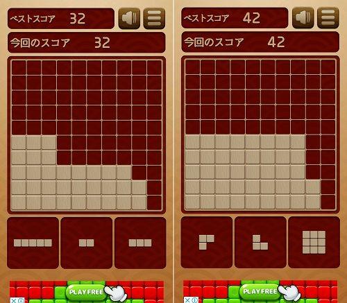 woodyのブロックパズル画面