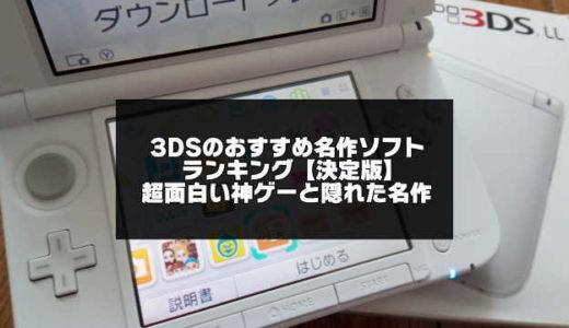 3DSのおすすめ名作ソフトランキング【決定版】超面白い神ゲーと隠れた名作