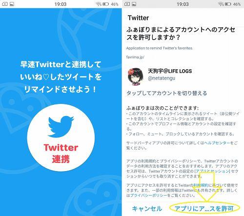 ふぁぼりまのTwitter連携画面