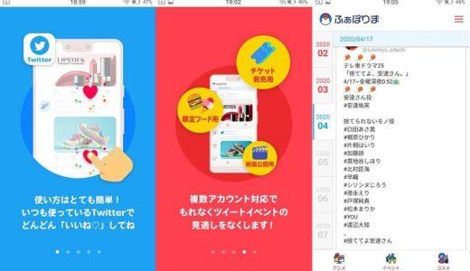ふぁぼりまの使い方【Twitter活用に役立つアプリの評価レビュー】