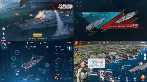 放置艦隊のゲーム画像と戦争シーン