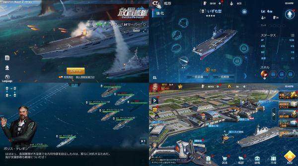 放置戦艦ゲームの紹介画像