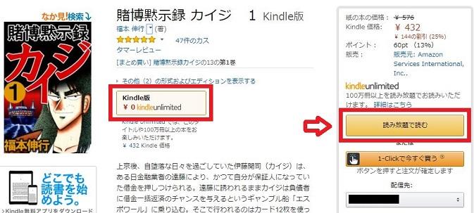 Kindle Unlimitedの読み放題で読む際の注意喚起画像