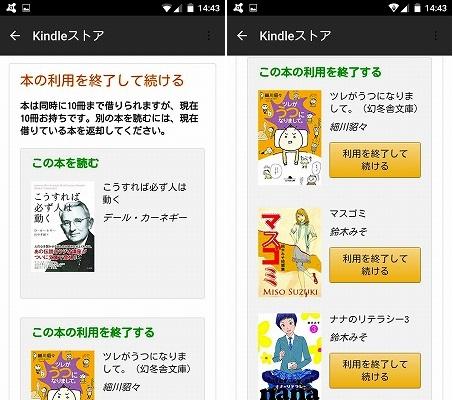 KindleアプリのSS