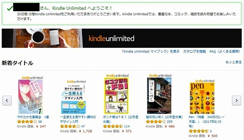 Kindle Unlimitedの無料体験申し込み後のSS