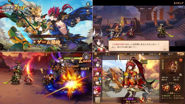 三国志ブラストのストーリーとゲーム画面