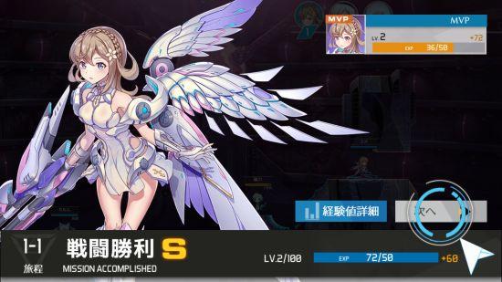 戦姫ストライクのリザルト画面