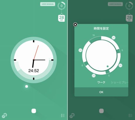 FlatTomatoの時間設定画面