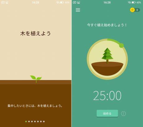 Forestアプリのチュートリアル