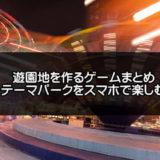 遊園地を作るゲームのアイキャッチ画像