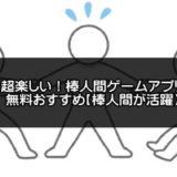 棒人間ゲームアプリのアイキャッチ画像