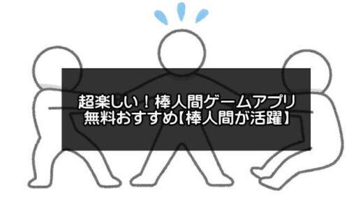 棒人間ゲームアプリ無料おすすめ20選【2021年版】