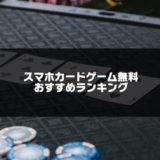 スマホカードゲーム無料おすすめランキング【2021人気アプリ】