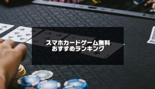 スマホカードゲーム無料おすすめランキング【2020人気アプリ】