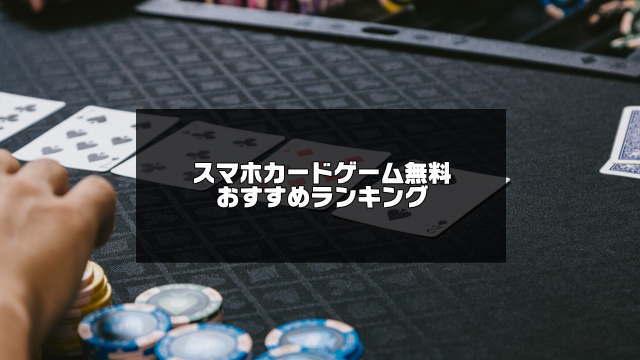 スマホカードゲームのアイキャッチ画像
