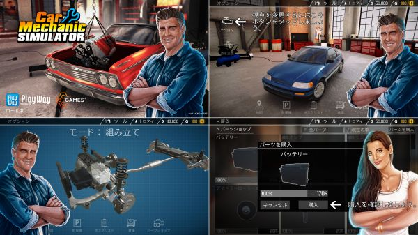 Car Mechanic Simulator 18の紹介画像